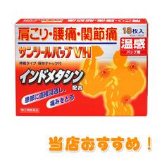 ★【第2類医薬品】 サンツールパップVH (18枚)
