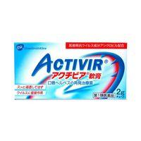 【第1類医薬品】アクチビア軟膏 2g※要メール返信 薬剤師からのメールをご確認ください