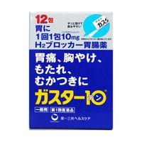 ★【第1類医薬品】ガスター10<散> 12包 ※要メール返信「医薬品の情報提供」メールをご確認ください