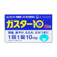 ★【第1類医薬品】ガスター10 12錠 ※要メール返信「医薬品の情報提供」メールをご確認ください