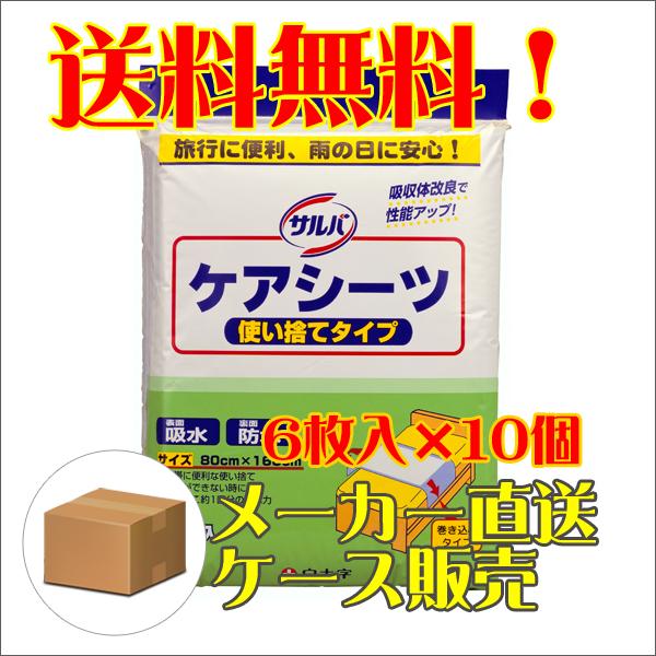 サルバケアシーツ 使い捨てタイプ 6枚入×10パック(白十字)【直送品】【送料無料】