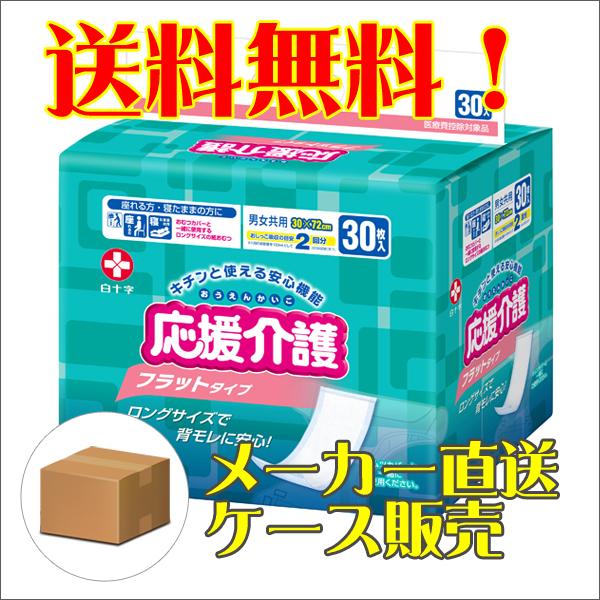 【送料無料】応援介護フラットタイプ 30枚入り×6パック(白十字)【直送品・代引不可】