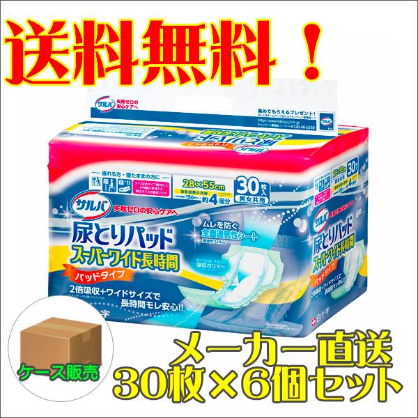 送料無料 サルバ 尿とりパッド スーパーワイド長時間 30枚入り×6パック(白十字)【直送品】【4987603331624】
