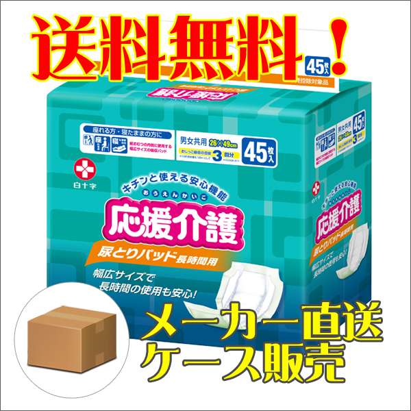 送料無料 応援介護 尿とりパッド 長時間用・男女共用 45枚入り×4パック(白十字)【直送品】【4987603332317】