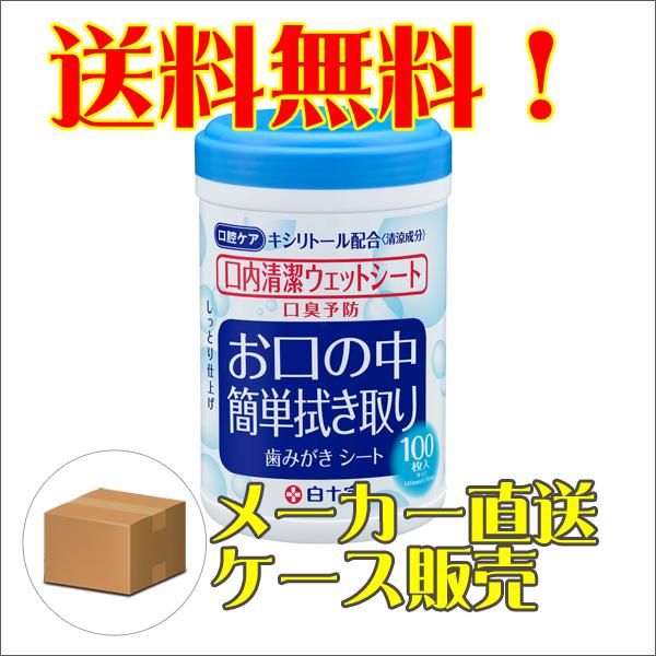口内清潔ウェットシートボトル 100枚入り×15個 (白十字)【直送品】【送料無料】
