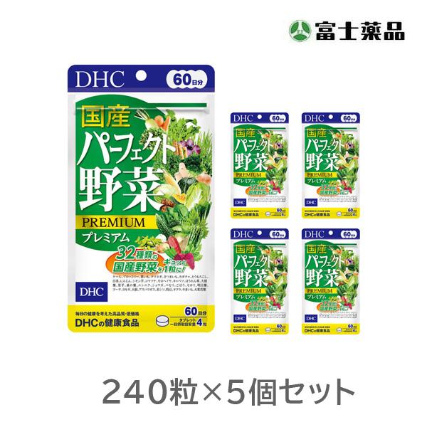 DHC 国産パーフェクト野菜 プレミアム 60日分×5個セット
