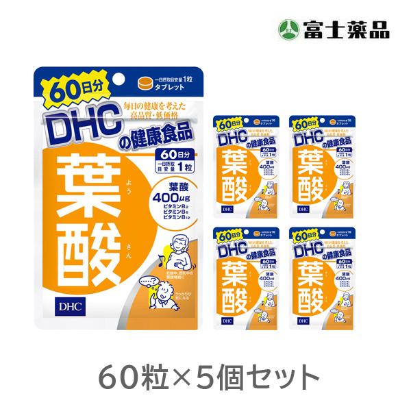 DHC 葉酸 60日分×5個セット