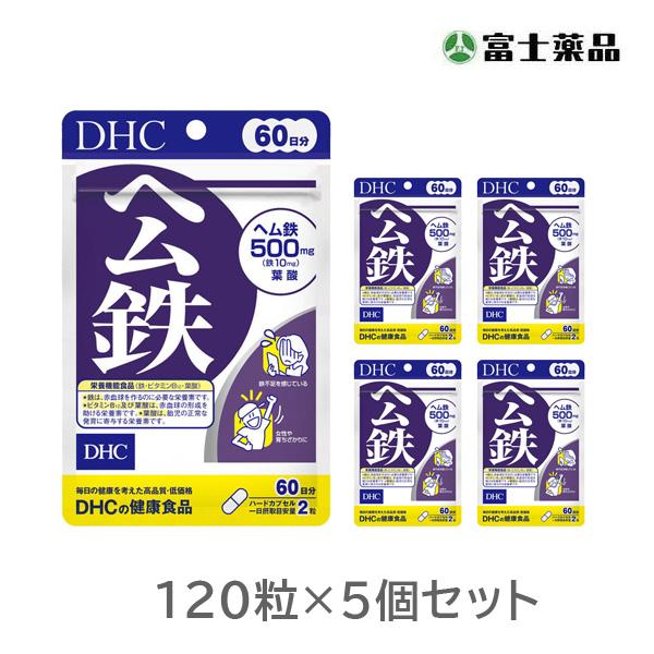 DHC ヘム鉄 60日分×5個セット