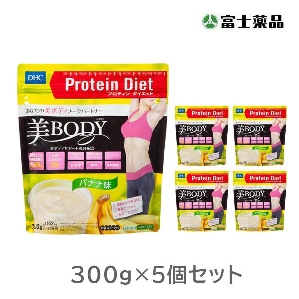 DHC プロティンダイエット 美Body(バナナ味) 300g×5個セット