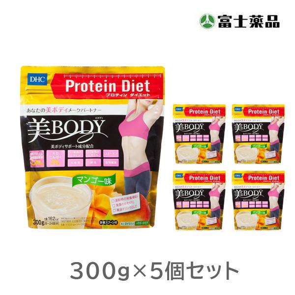 DHC プロティンダイエット 美Body(マンゴー味) 300g×5個セット
