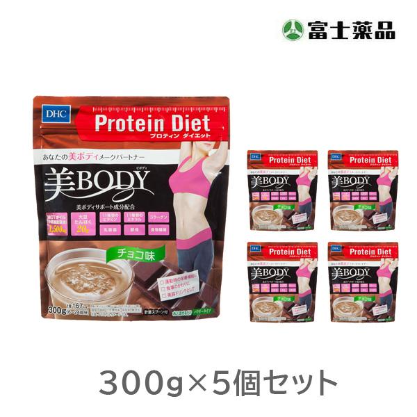 DHC プロティンダイエット 美Body(チョコ味) 300g×5個セット