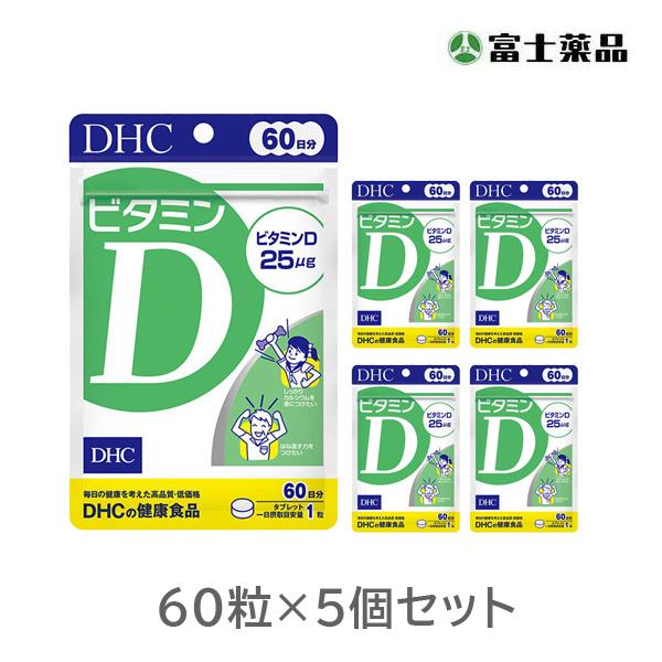DHC ビタミンD 60日分×5個セット
