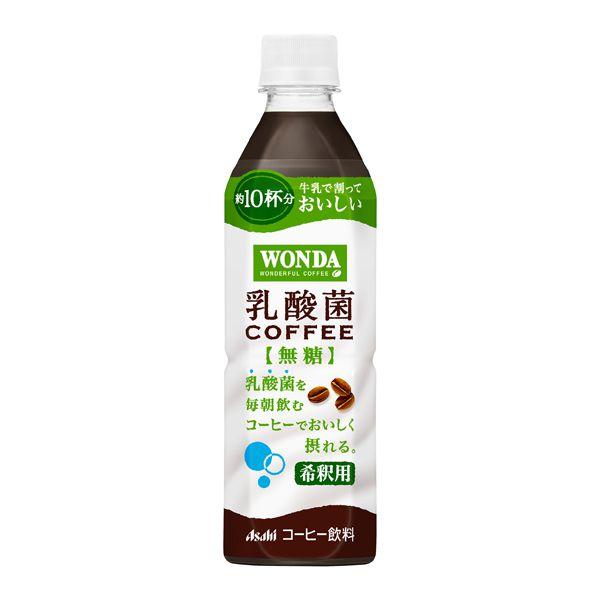 アサヒ ワンダ乳酸菌コーヒー無糖 490ml×24 (KT)【クレジット決済のみ】