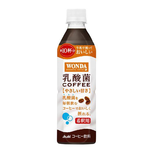 アサヒ ワンダ乳酸菌コーヒーやさしい甘さ 490ml×24 (KT)【クレジット決済のみ】