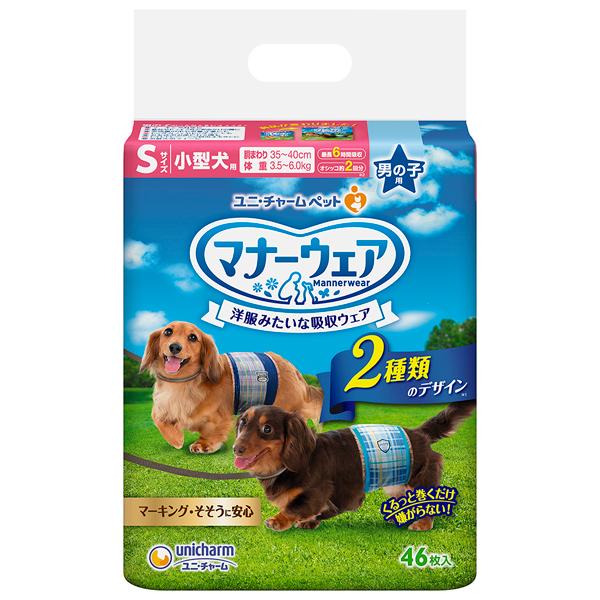 ユニチャーム マナーウェア 男の子用 Sサイズ 46枚×8パック(1ケース)(JP)