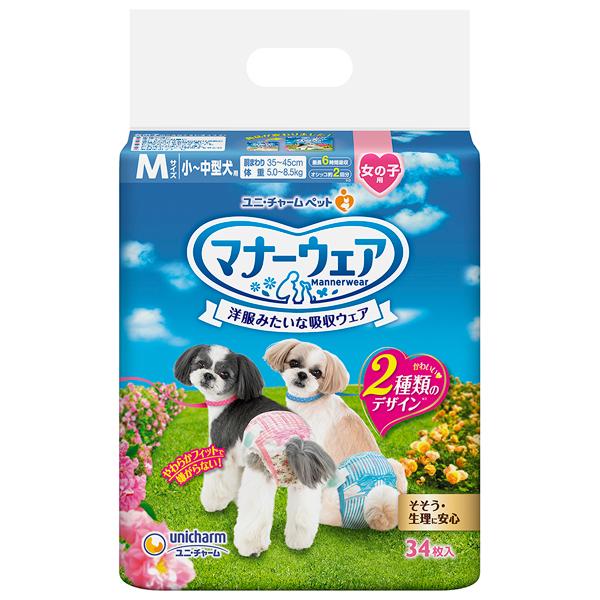ユニチャーム マナーウェア 女の子用 Mサイズ 34枚×8パック(1ケース)(JP)