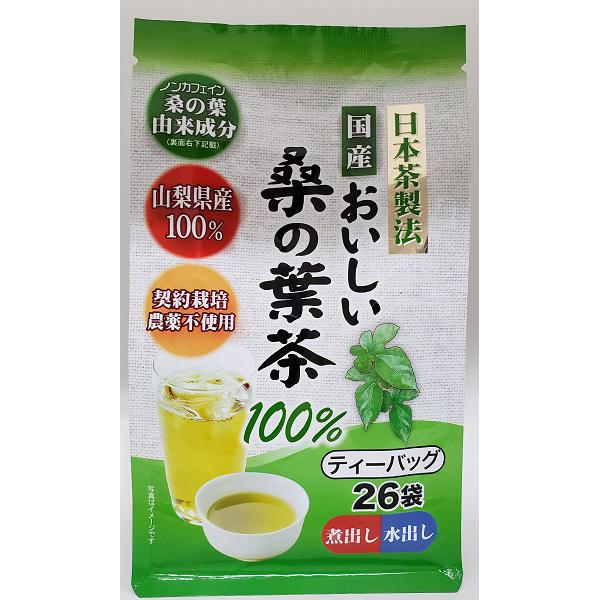 山梨県産 おいしい桑の葉茶100% 26袋
