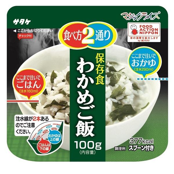 送料無料 サタケ マジックライス 保存食 わかめご飯×20個入り 3ケース (KK)