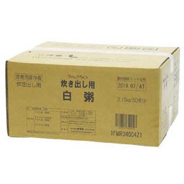 送料無料 サタケ マジックライス 炊き出し用白粥×2(KK)