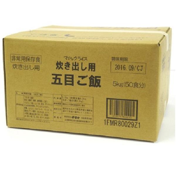 送料無料 サタケ マジックライス 炊き出し用 五目ご飯×2(KK)