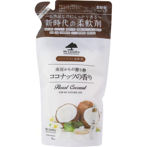 マイランドリー ココナッツの香り【詰替用】 480ml