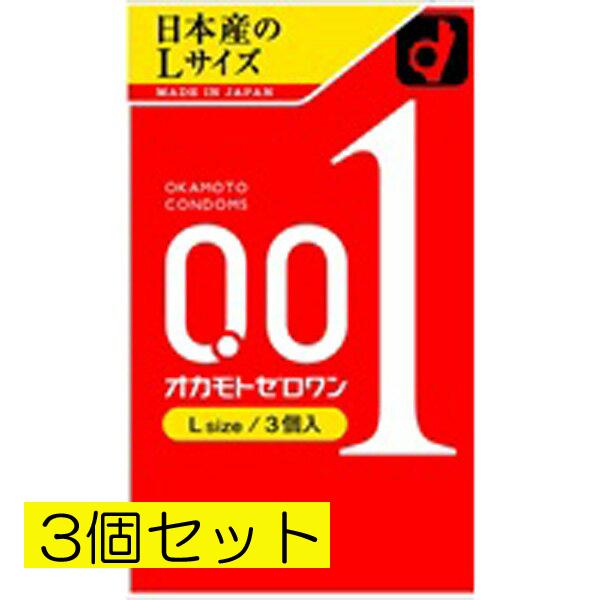 オカモト ゼロワン 001 Lサイズ 3コ入り 【管理医療機器】 3個セット