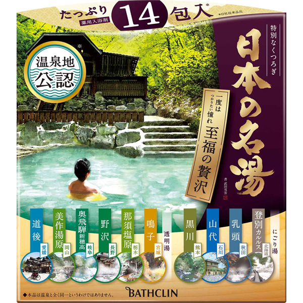 日本の名湯 至福の贅沢 30g×14包 (医薬部外品)