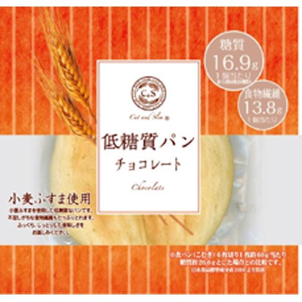 カット&スリム低糖質パン チョコレート 12個入り(1ケース)(MT)
