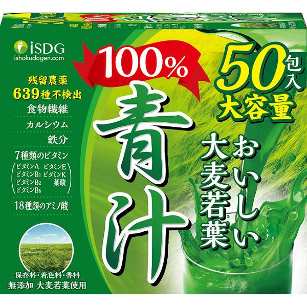 おいしい大麦若葉100%青汁 50包