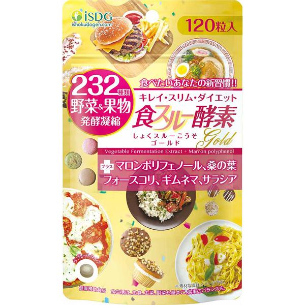 232食スルー酵素 Gold 120粒