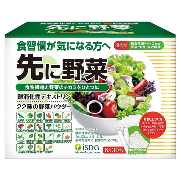 先に野菜 30包