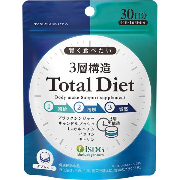 3層構造 Total Diet 90粒