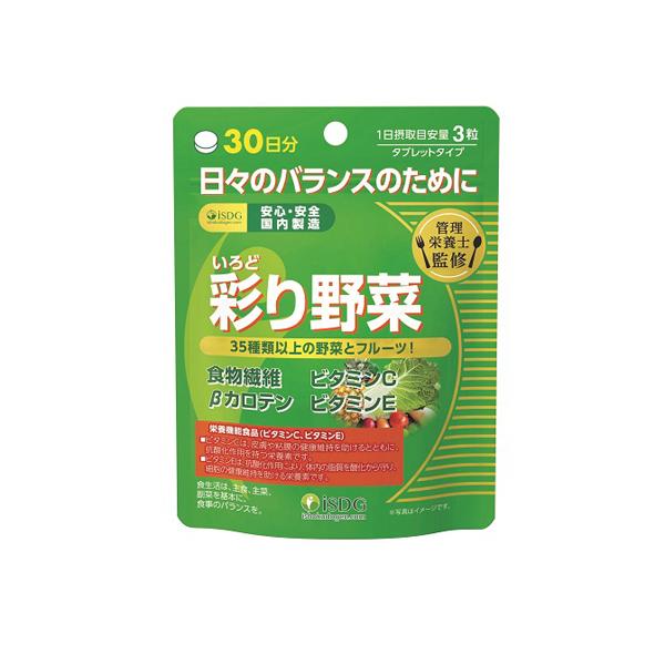 管理栄養士監修 彩り野菜 90粒