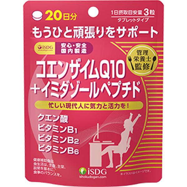 管理栄養士監修 コエンザイムQ10+イミダゾールペプチド 60粒