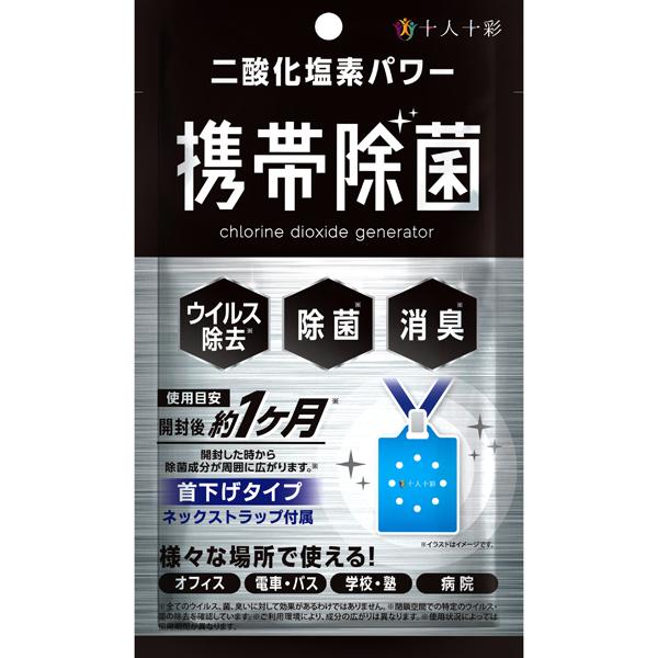 携帯除菌 二酸化塩素パワー(ケース付)