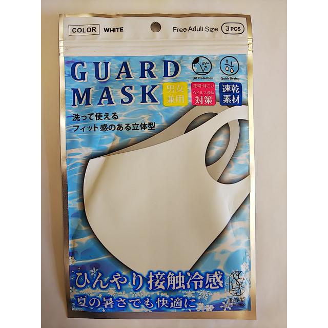 洗って使える ひんやり接触冷感 ガードマスク 白3枚入り