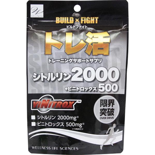 ビルドファイト トレ活シトルリン2000+ビニトロックス500 150粒
