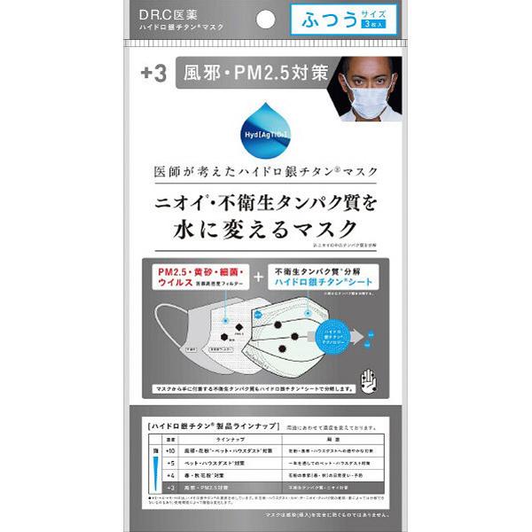 ニオイ・不衛生タンパク質を水に変えるマスクふつう 3枚×5袋(1ケース) PP