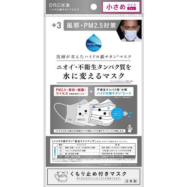 ニオイ・不衛生タンパク質を水に変えるマスク小さめ 3枚×5袋(1ケース) PP