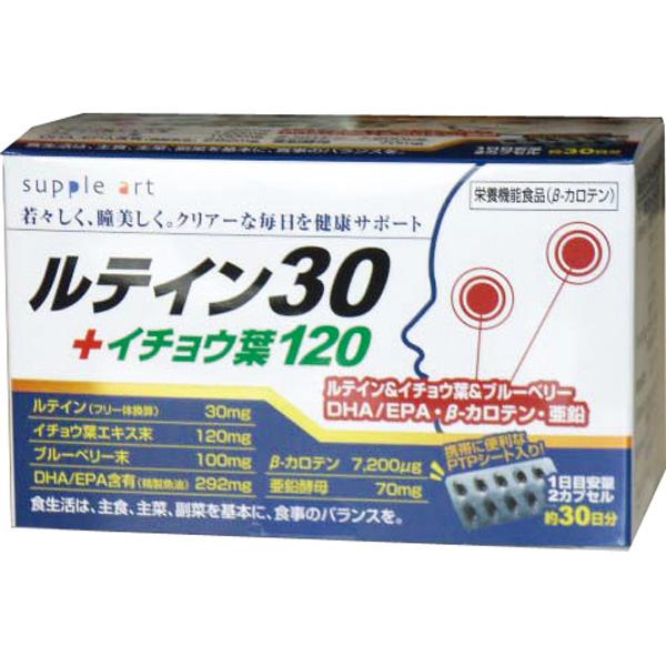 ルテイン30+イチョウ葉120 60カプセル
