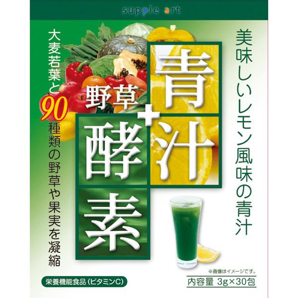 青汁+野草酵素 30包