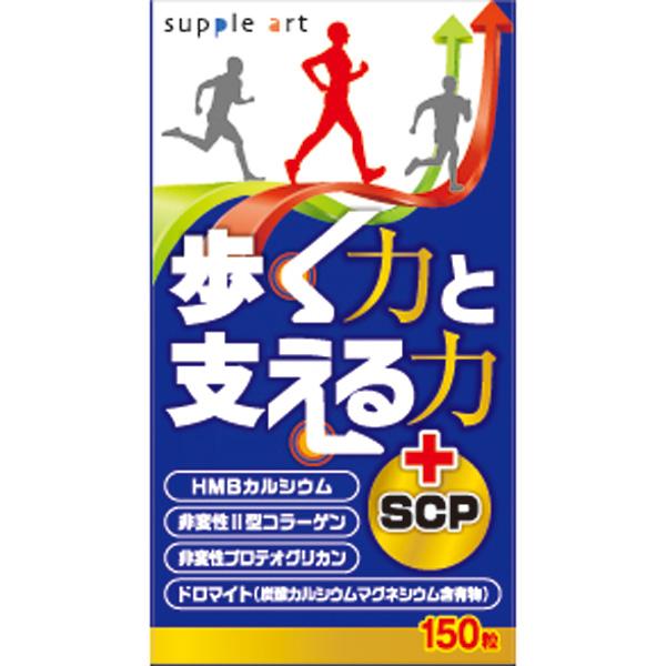 歩く力と支える力+SCP 150粒