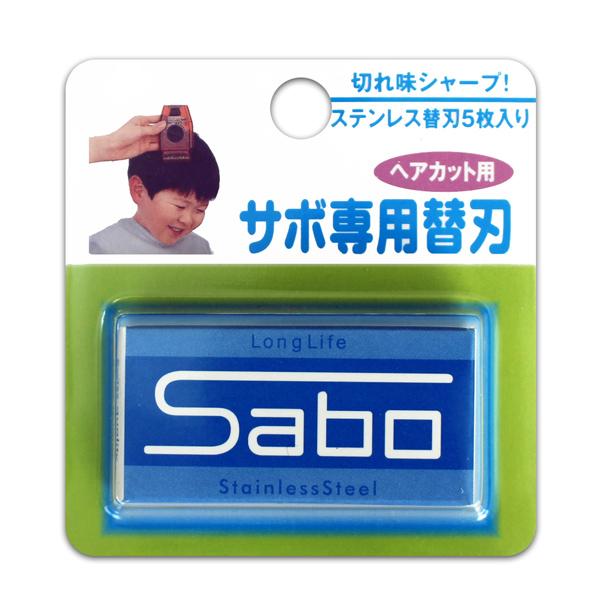 サボ専用替刃 SB-44 5枚入