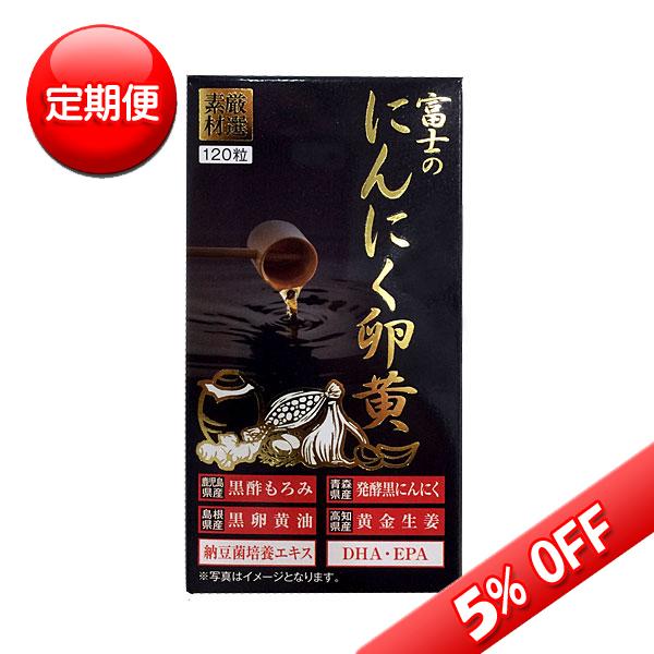 送料無料 【定期便】富士のにんにく卵黄 120粒