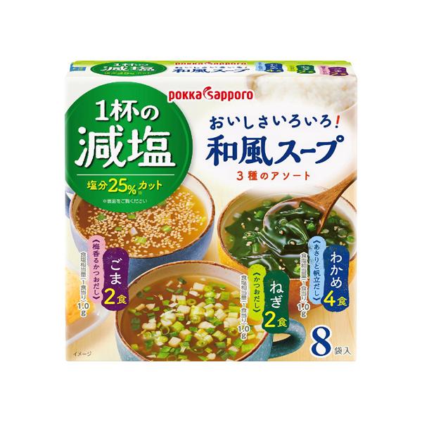 ポッカサッポロ 一杯の減塩 和風スープアソート 8袋×40箱 (1ケース) (MS)