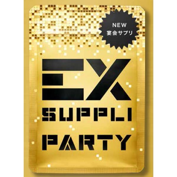EXSUPPLI PARTY 20粒 5日分