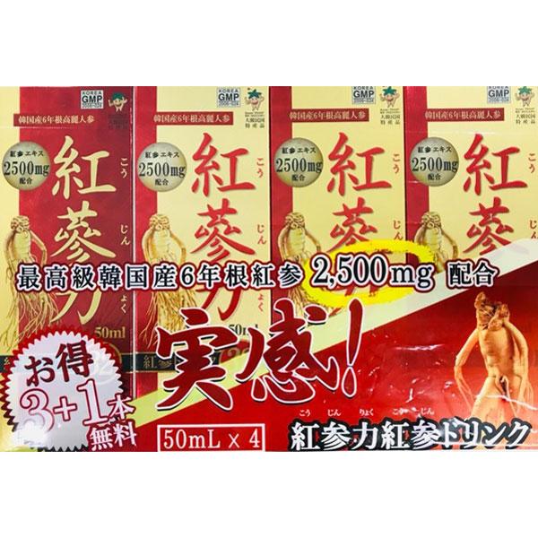 紅参力ドリンク32 3+1 (50ml×4本)