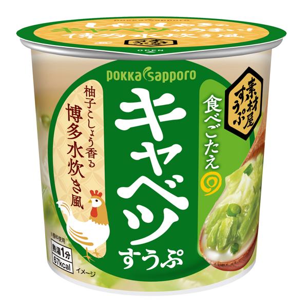 ポッカサッポロ 素材屋すうぷキャベツスープカップ 18.6g×24個入り (1ケース) (KK)