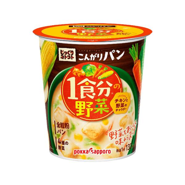 ポッカサッポロ じっくりコトコトこんがりパン1食分の野菜チキンと野菜のチャウダー 31.8g×24個入り (1ケース) (MS)
