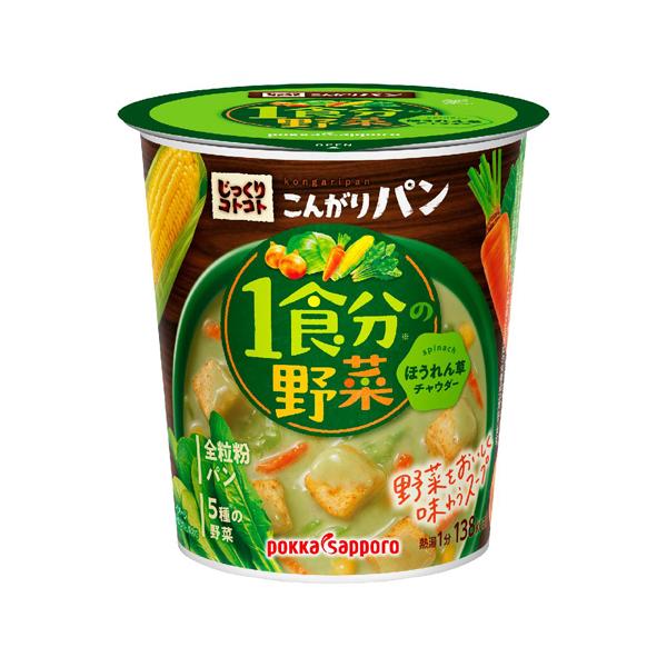 ポッカサッポロ じっくりコトコトこんがりパン1食分の野菜ほうれん草チャウダー 33.0g×24個入り (4ケース) (MS)